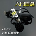 【現貨】AC六核心爆亮白光 35W 3500LM LED大燈 小盤 H4 交流電 LED H6 HID 黑武士