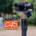 【eYe攝影】派立飛 PILOTFLY C45 小型相機 手持三軸穩定器 穩定器 三軸 RX100 G7X 公司貨 保固