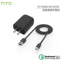 【公司貨】HTC QC3.0 + USB Type C傳輸線 原廠充電組 快充 P5000-US 旅充頭 M700 充電線/HTC 10/10 evo/U Ultra/U Play/U11
