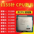 Intel/英特爾 i5 2300 2320 2400 2500 3470 3570 3550 電腦CPU