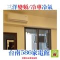 約15-20坪含安裝《台南586家電館》三洋分離式冷氣變頻/冷專 【SAE-V86F+SAC-V86F】台南冷氣