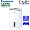 Panasonic國際牌 8L 1級ECONAVI PM2.5顯示 清淨除濕機 F-Y16FH