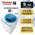 TOSHIBA 東芝 9公斤定頻洗衣機 AW-E9290LG 免運