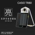 亮面螢幕保護貼 卡西歐 CASIO EX-TR80 鏡頭+螢幕 自拍神器 保護貼 亮貼 亮面貼
