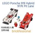 [brickfessional] LEGO 急速賽車系列 75876 賽車 拆賣載具、人偶