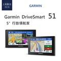 《台南-上新》GARMIN DriveSmart51 行旅領航家 5吋超大觸控螢幕 衛星導航 DriveSmart 51