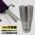 304不鏽鋼超酷極冷冰炫杯900ml+304不鏽鋼吸管4件組