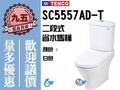 『九五居家』TENCO電光牌 SC5557AD-T二段式省水馬桶《附水箱 + 馬桶蓋》售 置物櫃 蓮蓬頭