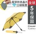 紐西蘭【BLUNT】保蘭特 抗強風功能傘 | XS_METRO UV+ 完全抗UV折傘 (糖果黃)