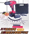 免運費 Wepon 21V充電式鋰電池電鑽組