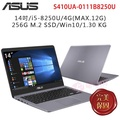 ASUS VivoBook S14 S410UA-0111B8250U 金屬灰 (i5-8250U/4G/256G/14吋窄邊框/Win10)筆記型電腦《全新原廠保固》
