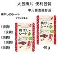 【現貨】衝評價!! 梅片 日本 梅子片 梅干 梅干片 大包裝 中元普渡 賞味期限至明年2月
