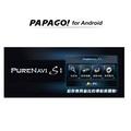 【視錄霸】研勤科技 PAPAGO! PureNavi S1(安卓版) 車載衛星導航軟體 OBU 車用主機專用 圖資免費更新
