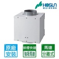 【豪山】分離式抽風機 中繼加壓馬達(VQ-500A)