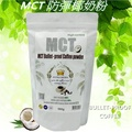 【皇冠吉福~滿千免運】皇冠MCT防彈椰奶粉(500g)
