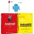 Android软件安全指南+Android安全技术揭秘与防范+Android应用安全防护和逆向分