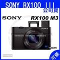 SONY RX100 III RX100M3 1吋感光 無線傳輸 大光圈 公司貨 翻轉螢幕 送原電+收納包至2/17