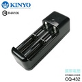 【KINYO】雙槽鋰電池充電器(CQ432)