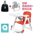 【贈矽膠吸管】APRAMO FLIPPA摺疊式/攜帶式兒童餐椅-紅色(原QTI)【麗兒采家】