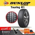 ยางรถยนต์ Dunlop 185/60R15 รุ่น SP Touring R1 (1 เส้น) ยางใหม่ปี 2018
