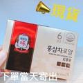 🍑A PEACH🍑 現貨 韓國 正官庄代購 高麗人參 隨身包 紅蔘茶 盒裝