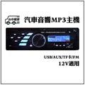 【台中展興】汽車音響主機/汽車音響MP3主機/車用MP3音響主機/MP3汽車音響/MP3播放器/車用播放器