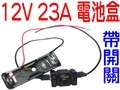 『金秋電商』 (買一送一) 12V 23A 電池盒 帶開關 攜帶電池盒 12V專用電池盒 12V電源 附電池