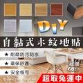 【超取免運】1組12片 立體木紋地板 耐磨防水 免上膠 免膠地板 歐巴木紋地板 居家裝潢 地板貼 地墊