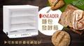 日本KNEADER -可清洗摺疊式麵包發酵箱
