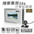 【路易視】086 Full HD 機車專用行車記錄器(贈8G記憶卡)(台灣製一年保固)