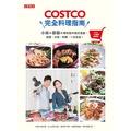 COSTCO完全料理指南【隨書附好市多一次購物邀請證】