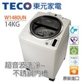 【TECO東元】14公斤超音波不鏽鋼單槽洗衣機(W1480UN)