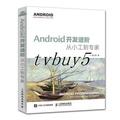 滿220元出貨台灣熱銷可大量批發Android開發進階:從小工到專家 android安卓應用程序開發
