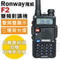 隆威 Ronway F2 VHF/UHF 雙頻無線電對講機(最新白幕版+贈耳機麥克風)