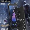 三星 Galaxy A8 star S9 Plus A9 2018 蝙蝠俠 手機殼 A6+ 金屬邊框 防摔 螺絲 保護套