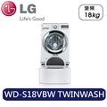 LG | 18+2.5KG 上下雙能洗 (蒸洗脫) / WD-S18VBW TWINWASH