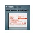 Koopin 小米 Xiaomi 紅米NOTE 認證版高容量防爆鋰電池
