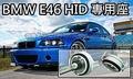 JK極光HID BMW E46 .W204. E39. Golf 5代 6代 FOCUS HID 專用座.固定座 VW
