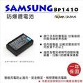 ROWA 樂華 FOR SAMSUNG BP-1410 BP1410 電池