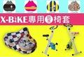 【 X-BIKE 晨昌】 X-BIKE專用 防水椅套 台灣精品