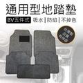 BV五件式通用型地毯踏墊