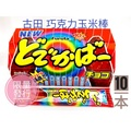 新上市 日本 古田 巧克力玉米棒 30g 福魯達 furuta 和味食舖
