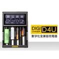 Nokoser #D4U 18650充電器 四槽最新款液晶顯示智能充電器