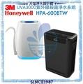 【贈濾網】【3M x Honeywell】紫外線殺菌淨水系統UVA3000【桌上型,贈安裝】+ 超智能抗菌空氣清淨機 HPA-600BTW【9-16坪】
