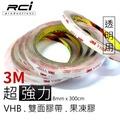 3M 雙面膠 透明雙面膠 VHB 果凍膠 雙面膠帶 LED背膠 3M膠帶 強力膠帶