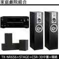 ONKYO TX-NR656 7.2聲道擴大機+JBL STAGE 主喇叭+JBL CSR-30 中置、環繞喇叭
