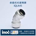 不銹鋼 白鐵壓接管 304 日本INOC伊諾克 承插式 快速接頭另件 45度彎頭
