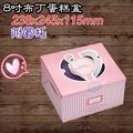 【8吋布丁蛋糕盒】238x245x115mm