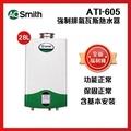 【A. O. Smith】ATI-605(熱泵熱水器 熱水器 熱泵 AO史密斯)