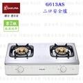 【廚房世界】 高雄 櫻花牌 G613AS 雙口安全台爐 G613 瓦斯爐 實體店面 可刷卡